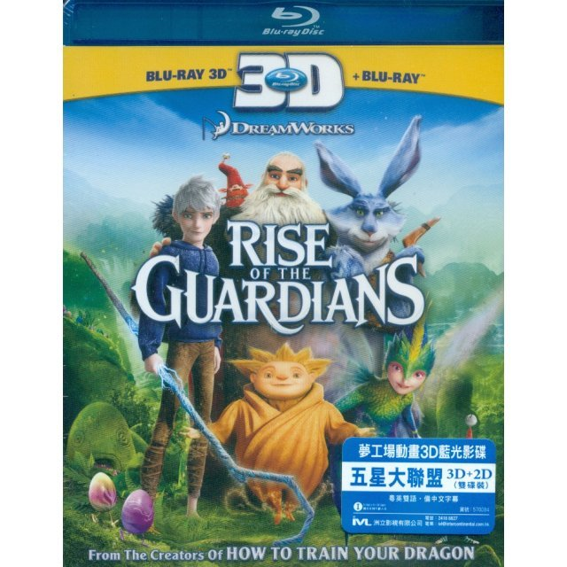 Rise Of The Guardians [3D+2D]