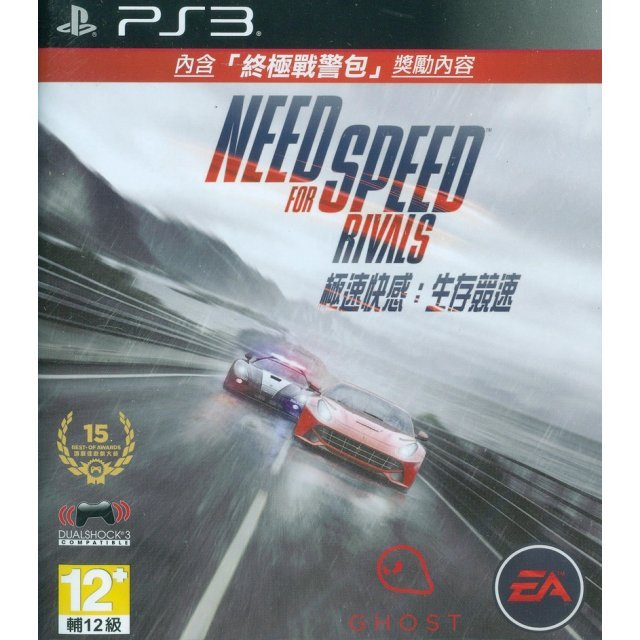 Need for Speed Rivals (Chinese & English Version)