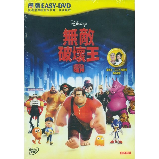 Wreck-It Ralph [Easy DVD]