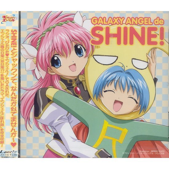 Galaxy Angel: Drama Album Galaxy Angel de Shine!