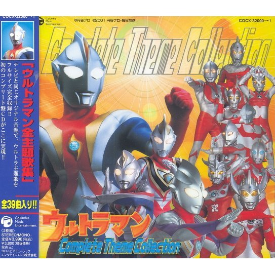 Ultraman - Complete Theme Collection