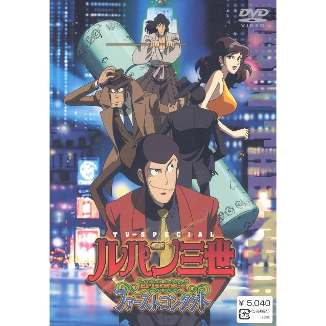 Lupin III Episode 0: First Contact