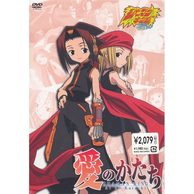 Shaman King - Ai no Katachi