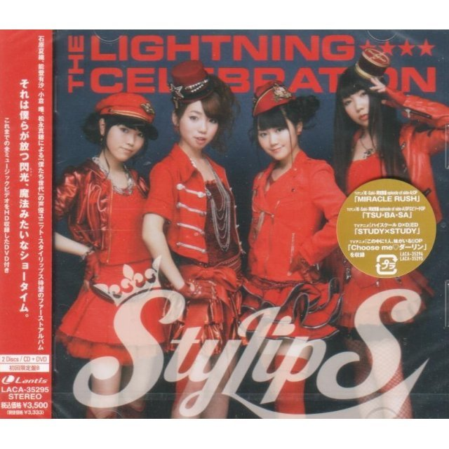 Lightning Celebration [CD+DVD Limited Edition Type B]
