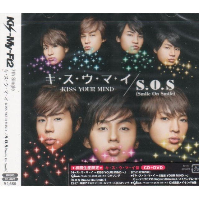 Ki Su U Ma I - Kiss Your Mind / S.o.s - Smile On Smile [CD+DVD Limited Edition Jacket A]