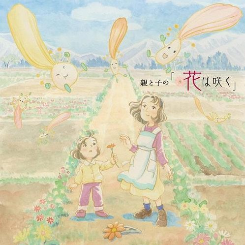 Oya To Ko No - Hana Wa Saku [CD+DVD]