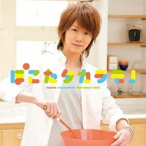 Takaramono [CD+DVD Limited Edition Type A]