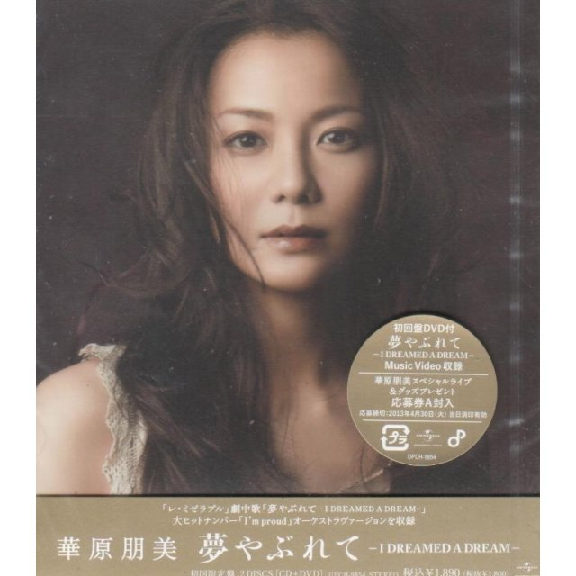 Yume Yaburete - I Dreamed A Dream [CD+DVD Limited Edition]