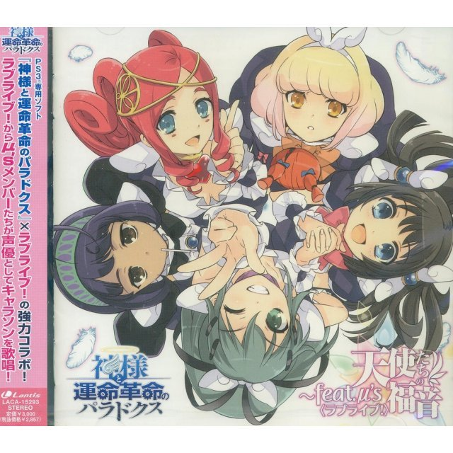 Kamisama To Unmei Kakumei No Paradox Character Song Album Feat M's - Love Live