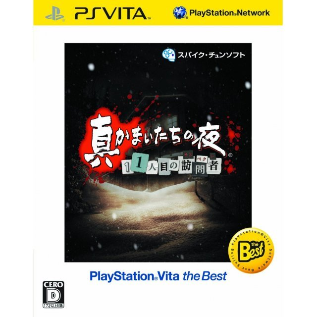 Shin Kamaitachi no Yoru: 11 Hitome no Suspect [PS Vita the Best Version]