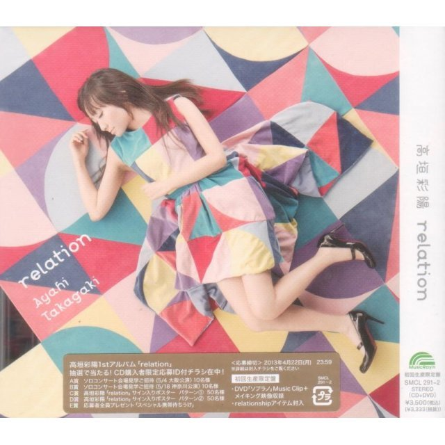 Relation [CD+DVD Limited Edition]