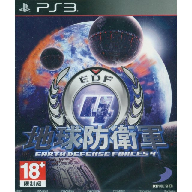 Earth Defense Force 4 [Best Price Version]