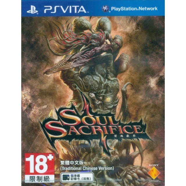 Soul Sacrifice (Chinese)