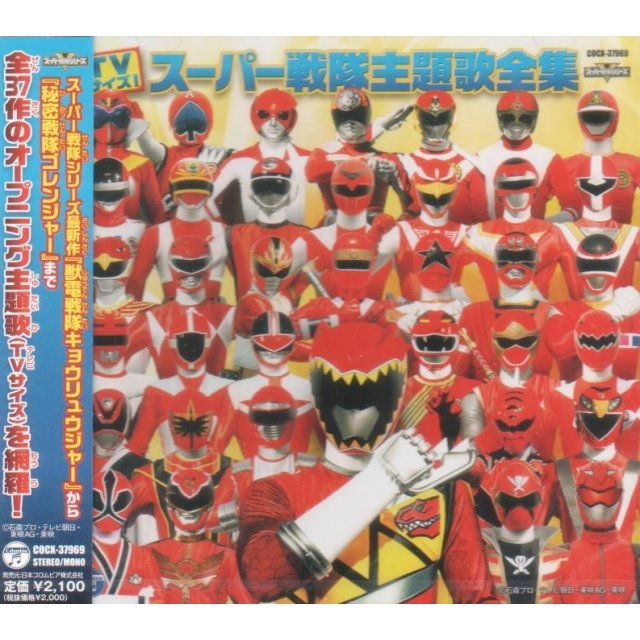 Saishin Super Sentai Tv Size Shudaikashu - Theme Song Collection