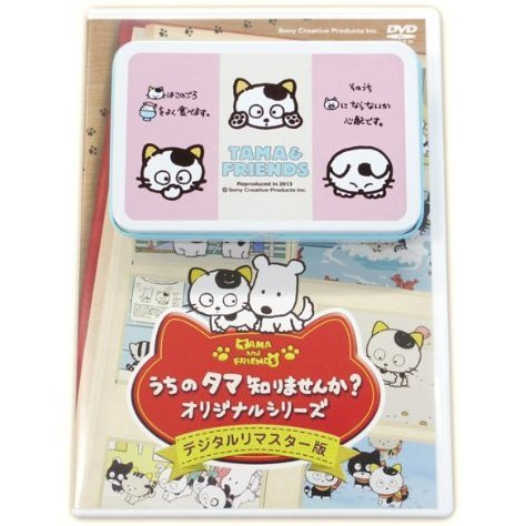 Uchi No Tama Shirimasenka Original Series 30shunen Kinen Gentei Set K [Limited Edition]