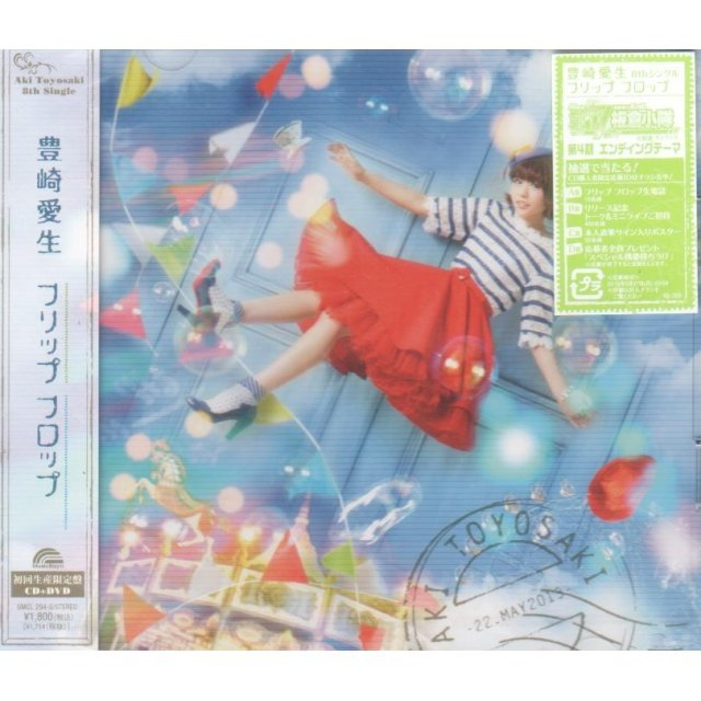 Flip Flop [CD+DVD Limited Edition]