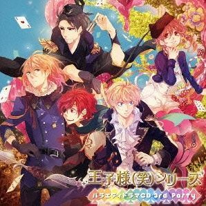 Oji-sama / Warai Series Variety Drama Cd 3rd Party
