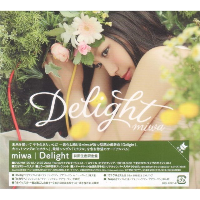 Delight [CD+DVD Limited Edition]