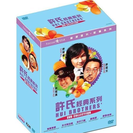 Hui Brothers DVD Collection [5DVD]