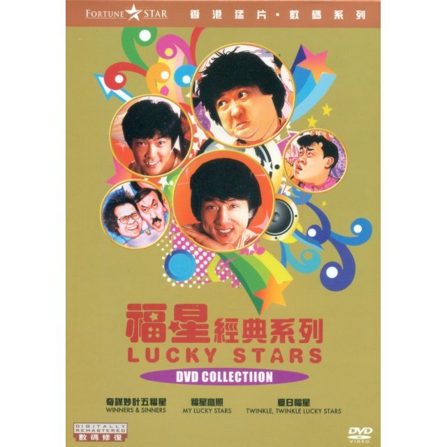 Lucky Stars DVD Collection [3DVD]