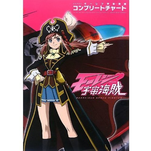 Mouretsu Pirates / Bodacious Space Pirates - Complete Chart