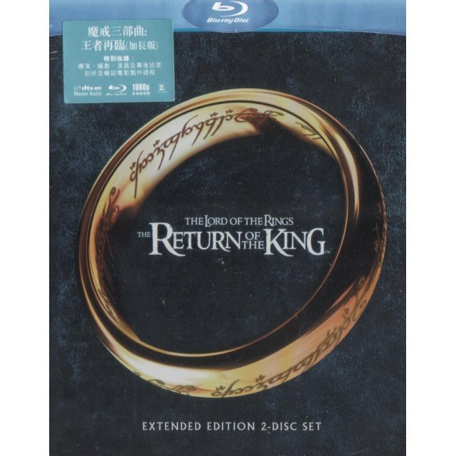 The Lord of the Rings: The Return of the King [Steelbook Extended Edition]