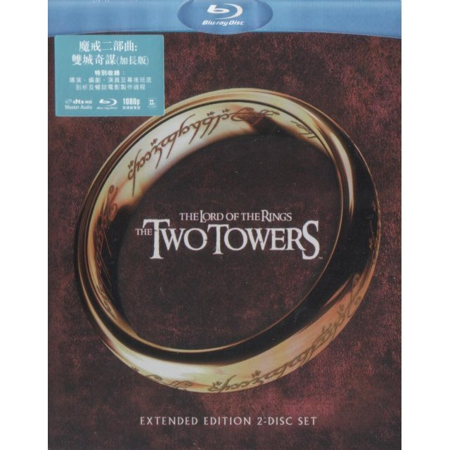 The Lord of the Rings: The Two Towers [Steelbook Extended Edition]