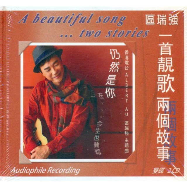 A Beautiful Song... Two Stories [2CD]