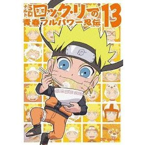 Naruto Sd Rock Lee No Seishun Full Power Ninden 13