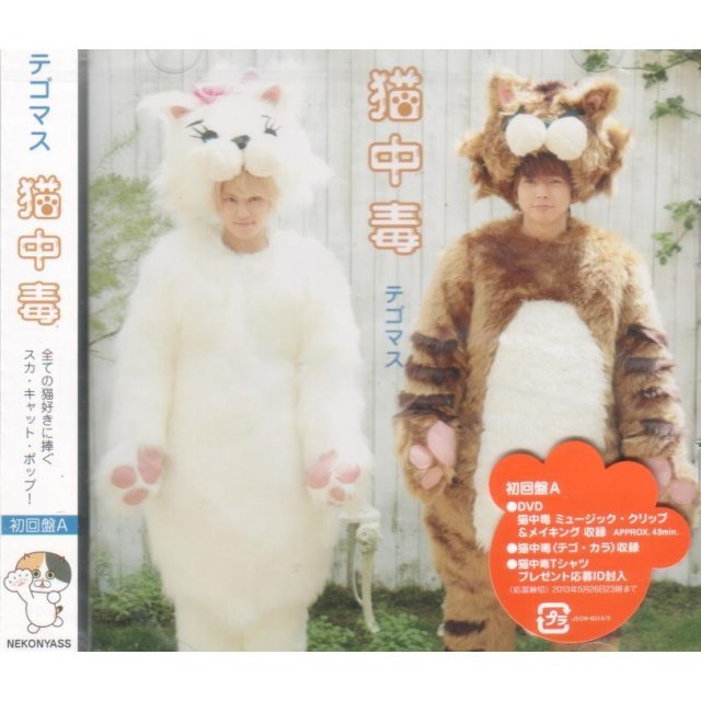 Neko Chudoku [CD+DVD Limited Edition Type A]
