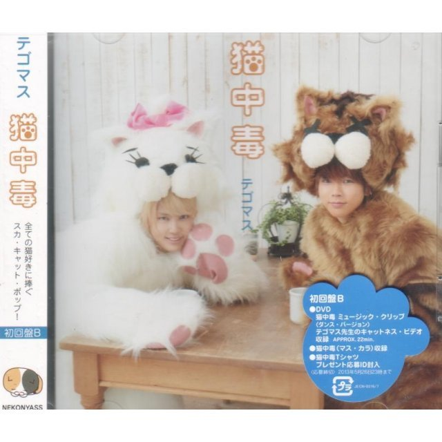 Neko Chudoku [CD+DVD Limited Edition Type B]