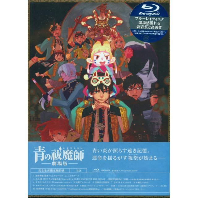 Blue Exorcist / Ao No Exorcist [Blu-ray+CD Limited Edition]