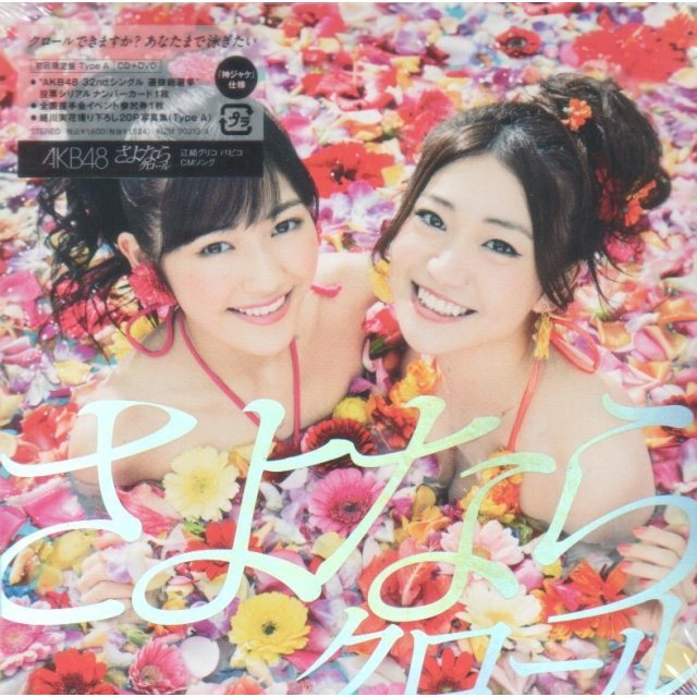Sayonara Crawl [CD+DVD Type A Limited Edition]