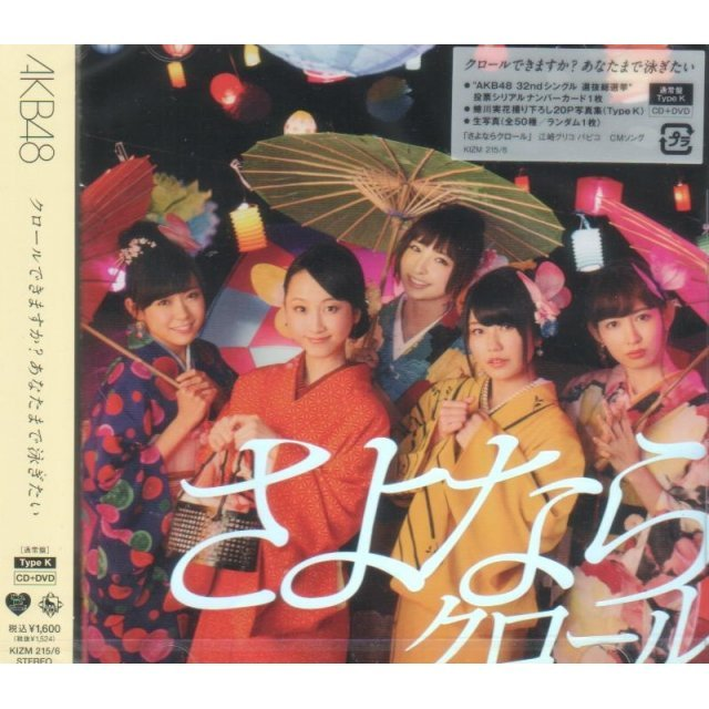 Sayonara Crawl [CD+DVD Type K]