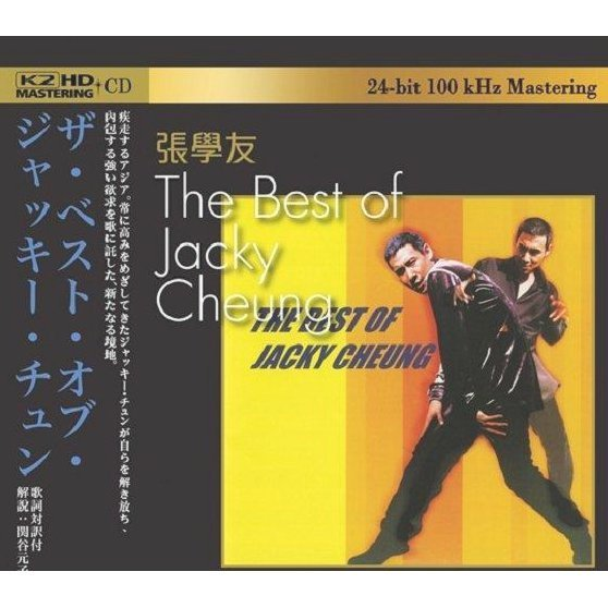 The Best of Jacky Cheung [K2HD Limited Edition]