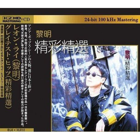 The Selection of Leon's Songs [K2HD Limited Edition]