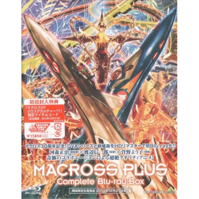 Macross Plus Complete Blu-ray Box [Limited Pressing]