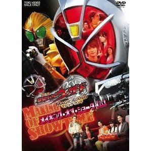 Movie Kamen Rider Wizard In Magic Land Making Of Showtime