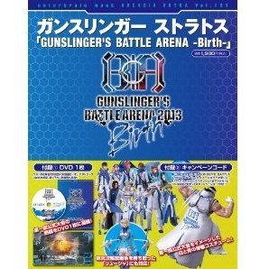 Gunslinger's Battle Arena 2013 -Birth-