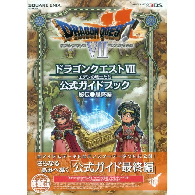 Dragon Quest VII: Eden No Senshi Tachi (Warriors Official Guide)