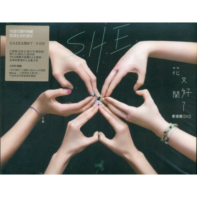 S.H.E 13th Album Blossomy [2DVD]
