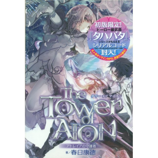 The Tower of AION - Atoreia No Shugosha -