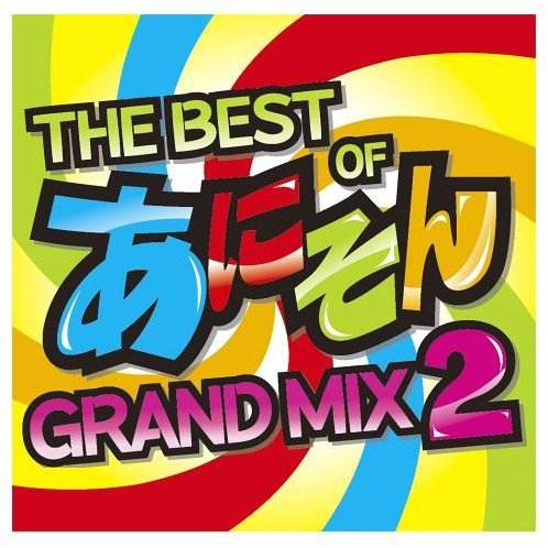 Best Of Anison Grand Mix 2