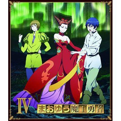Maoyu Mao Yusha / Archenemy And Hero Vol.4