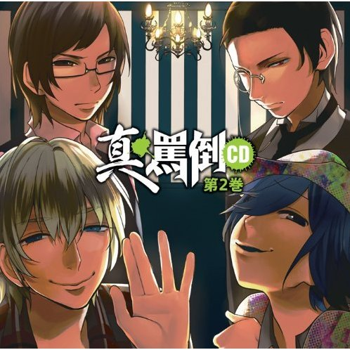 Shin Bato Cd Vol.2