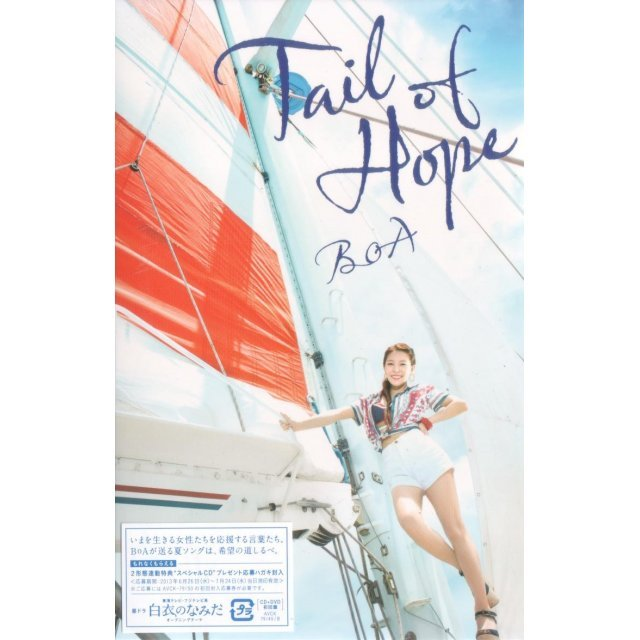 Tail Of Hope [CD+DVD]