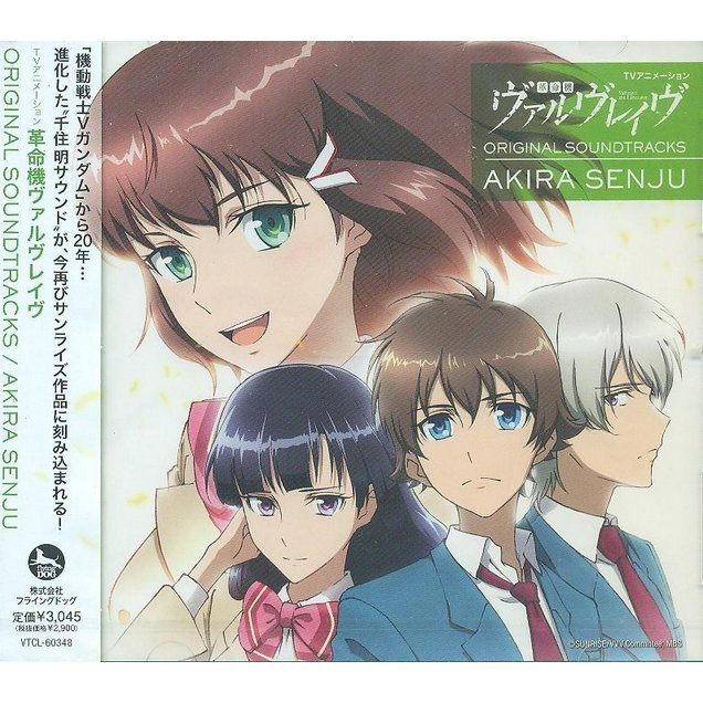 Valvrave The Liberator / Kakumeiki Valvrave Original Soundtrack
