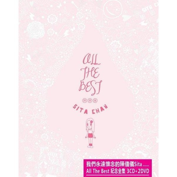 All The Best [3CD+2DVD]