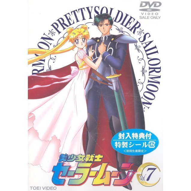 Sailor Moon Vol.7