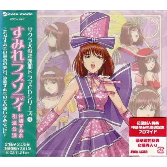 Sakura Wars 4th Drama CD Series Vol.4  Sumire Rhapsody - Sumire Kanzaki Intai Kouen